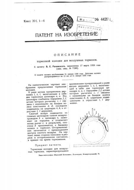 Тормозная колодка для воздушных тормозов (патент 4421)