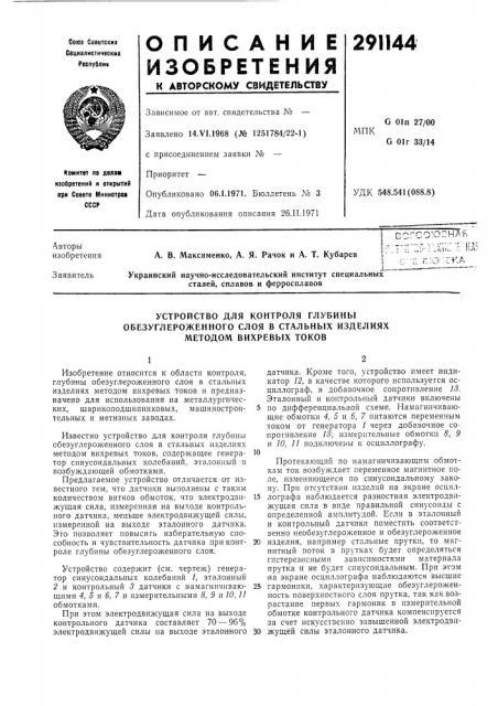Устройство для контроля глубины (патент 291144)