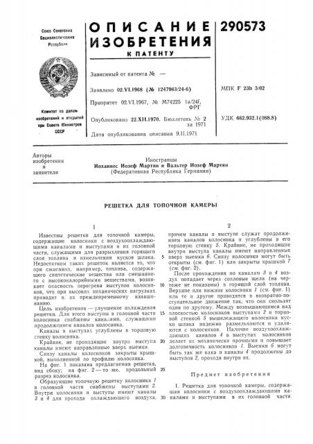Решетка для топочной камеры (патент 290573)