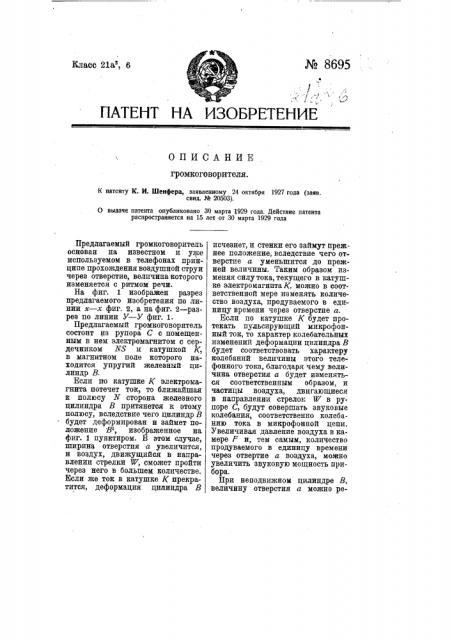 Громкоговоритель (патент 8695)