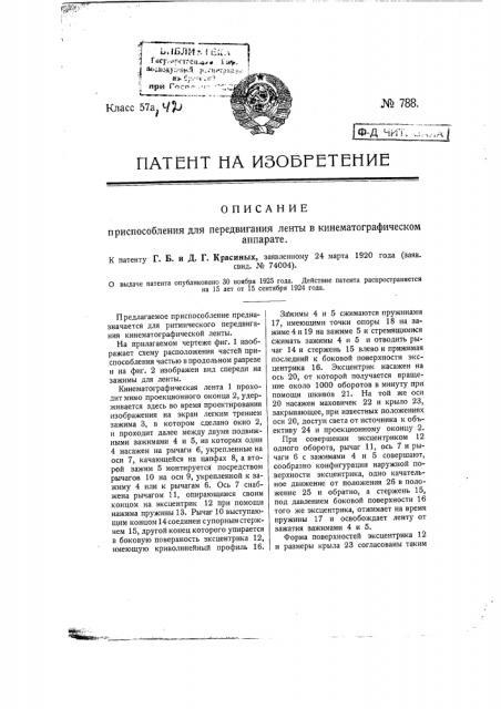Приспособление для передвигания ленты в кинематографическом аппарате (патент 788)