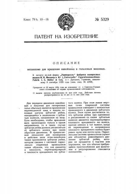 Механизм для вращения навойника в гильзовых машинах (патент 5329)