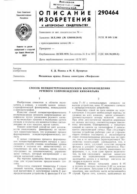 Способ псевдостереофонического воспроизведения речевого сопровождения кинофильма (патент 290464)