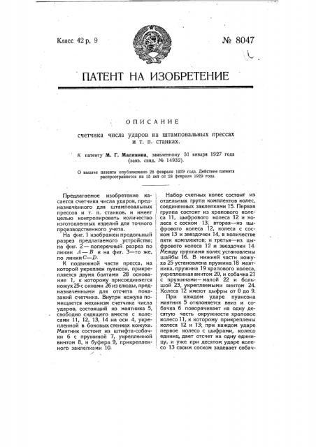 Счетчик числа ударов на штамповальных прессах и т.п. станках (патент 8047)