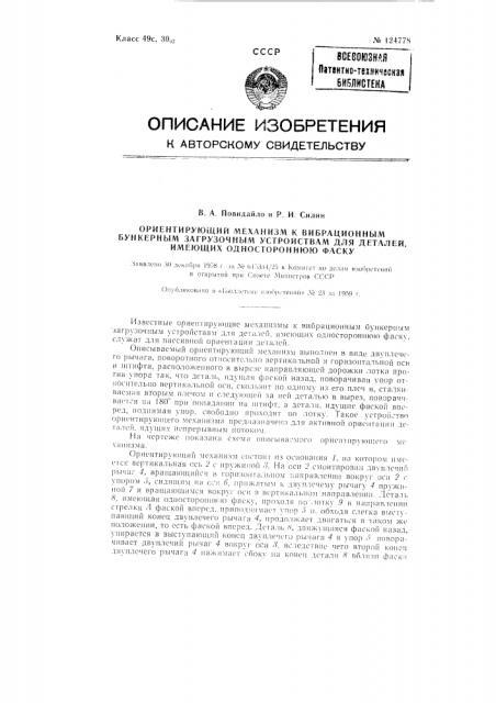 Ориентирующий механизм к вибрационным бункерным загрузочным устройствам для деталей, имеющих одностороннюю фаску (патент 124778)