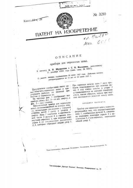 Прибор для переноски шпал (патент 3210)