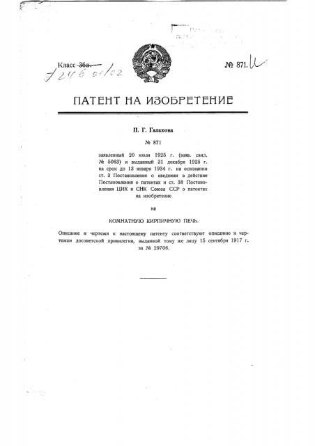 Комнатная кирпичная печь (патент 871)