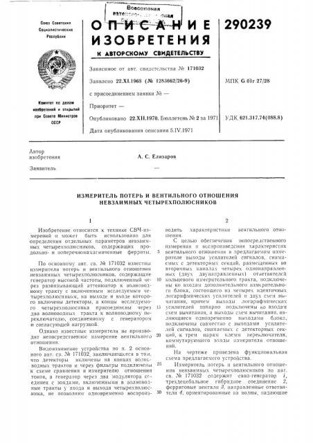 Измеритель потерь и вентильного отношения невзаимных четырехполюсников (патент 290239)