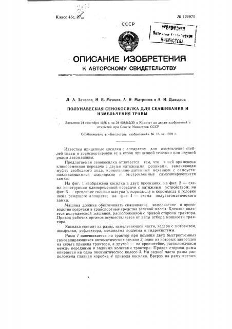Полунавесная сенокосилка для скашивания и измельчения травы (патент 120971)