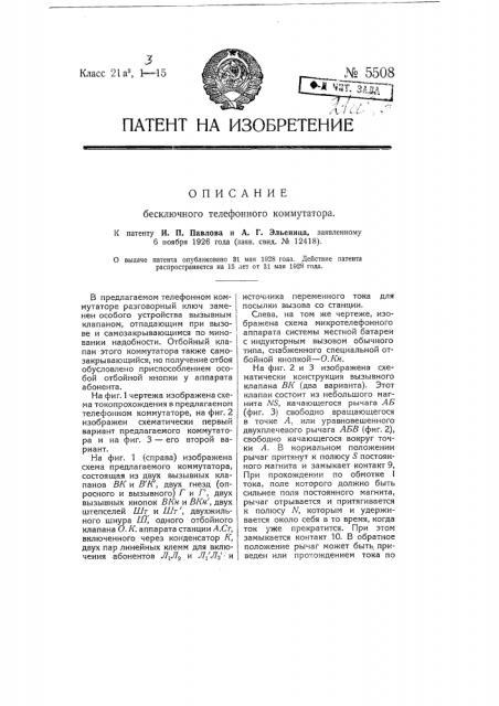 Бесключный телефонный коммутатор (патент 5508)