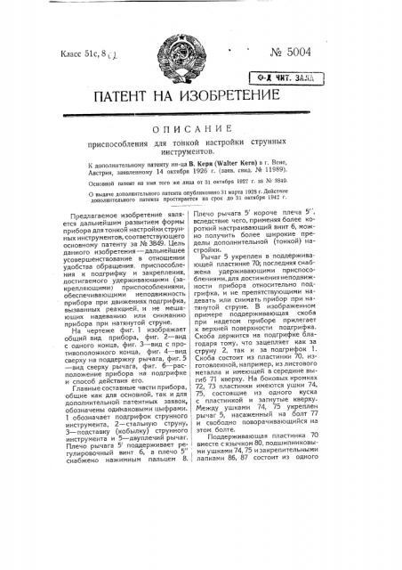 Приспособление для тонкой настройки струнных инструментов (патент 5004)