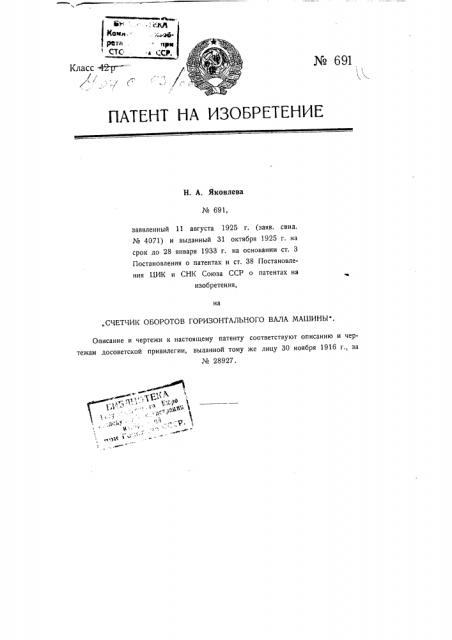 Счетчик оборотов горизонтального вала машины (патент 691)