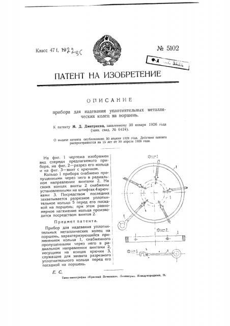 Прибор для надевания уплотнительных металлических колец на поршень (патент 5102)