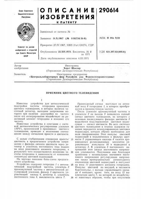 Приемник цветного телевидения (патент 290614)