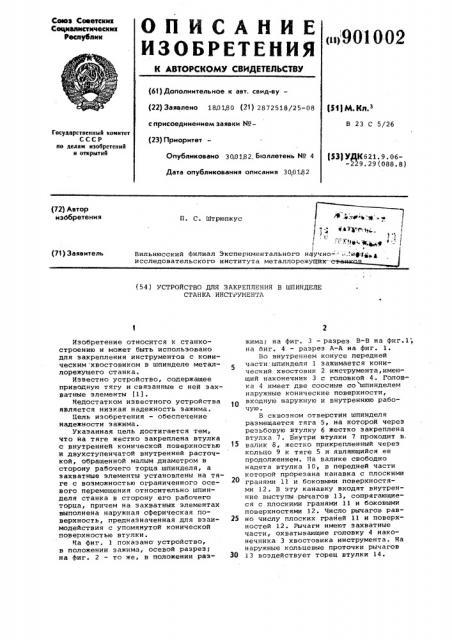 Устройство для закрепления в шпинделе станка инструмента (патент 901002)