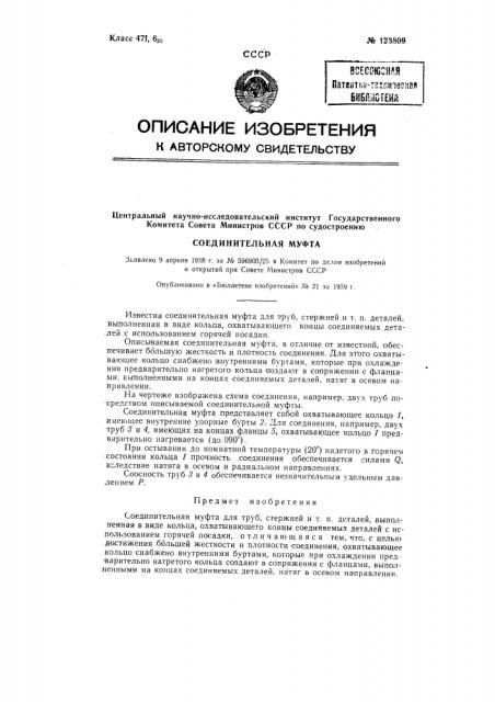 Соединительная муфта (патент 123809)