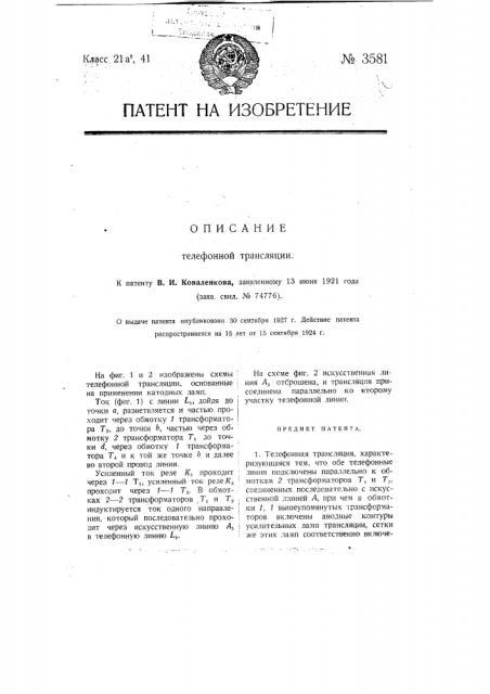 Телефонная трансляция (патент 3581)
