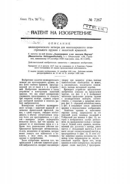 Цилиндрический затвор для многозарядного огнестрельного оружия с защитной крышкой (патент 7267)