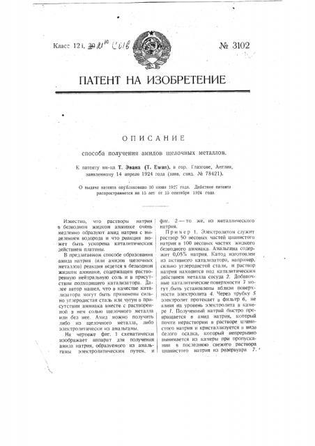 Способ получения амидов щелочных металлов (патент 3102)