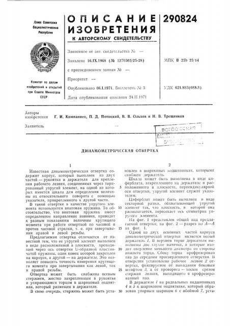 Динамометричсская отвертка (патент 290824)