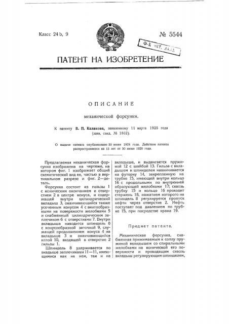 Механическая форсунка (патент 5544)