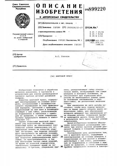 Винтовой пресс (патент 899220)