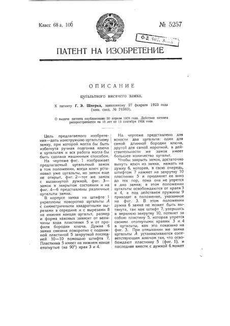 Цугальтный висячий замок (патент 5257)