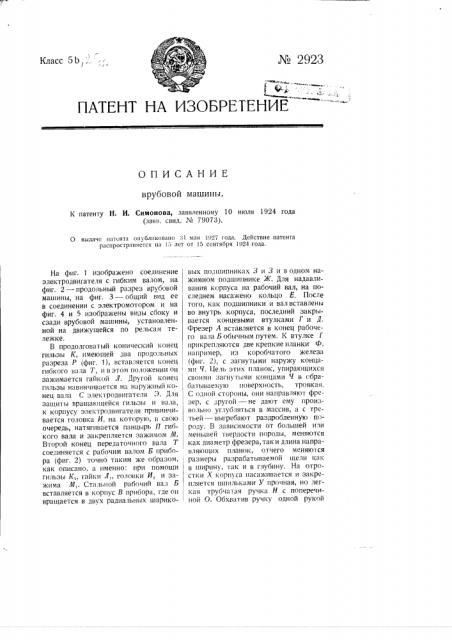 Врубовая машина (патент 2923)