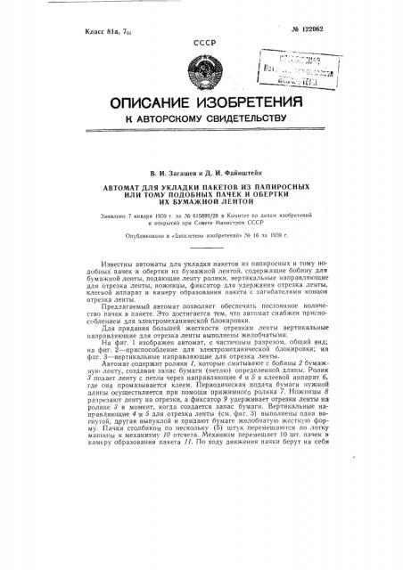 Автомат для укладки пакетов из папиросных или тому подобных пачек и обертки их бумажной лентой (патент 122062)