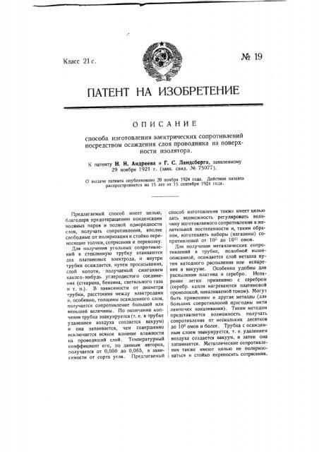 Способ изготовления электрических сопротивлений посредством осаждения слоя проводника на поверхности изолятора (патент 19)
