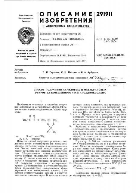 Способ получения акриловых и метакриловых эфиров 2,2- замещенного 4-метилолдиоксолана (патент 291911)