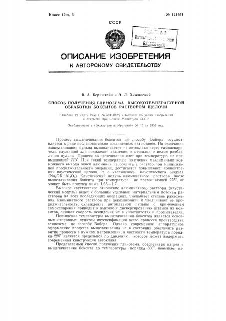 Способ получения глинозема высокотемпературной обработкой бокситов раствором щелочи (патент 121441)
