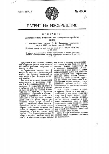 Двухлопастной водяной или воздушный гребной винт (патент 6066)