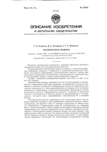Чаеуборочная машина (патент 122363)