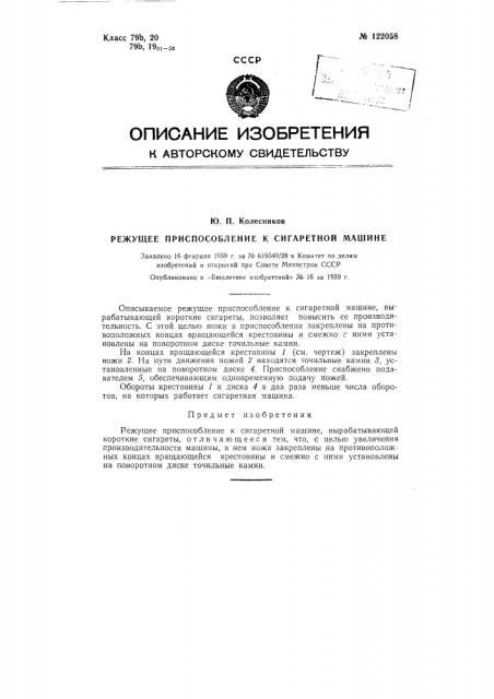 Режущее приспособление к сигаретной машине, вырабатывающей короткие сигареты (патент 122058)