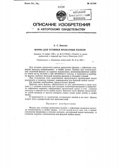 Форма для отливки прокатных валков (патент 121548)