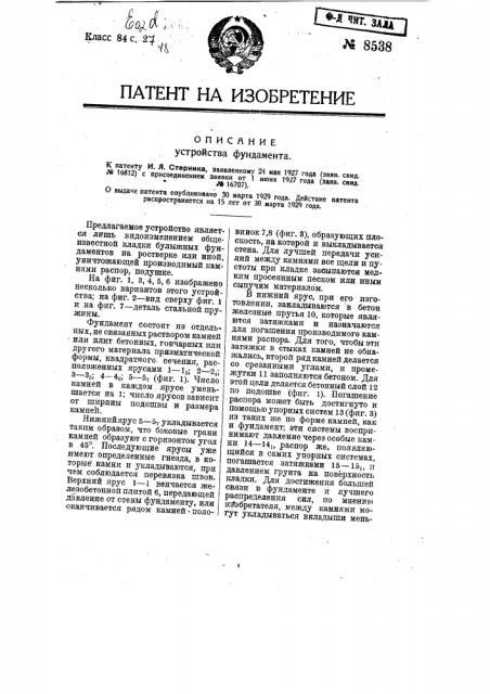 Устройство фундамента (патент 8538)