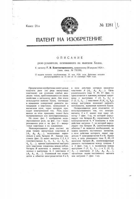 Просушивания сырой цементной смеси перед поступлением ее в обжигательную печь (патент 1281)
