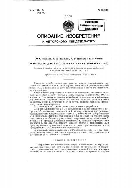 Устройство для изготовления ампул (контейнеров) (патент 123446)