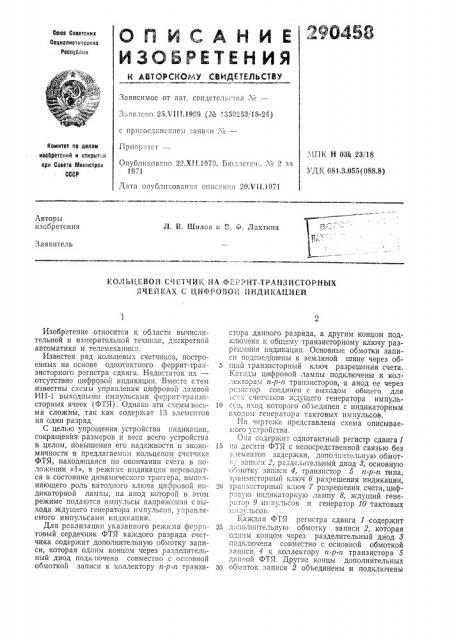 Кольцевой счетчик на феррит-транзисторных (патент 290458)