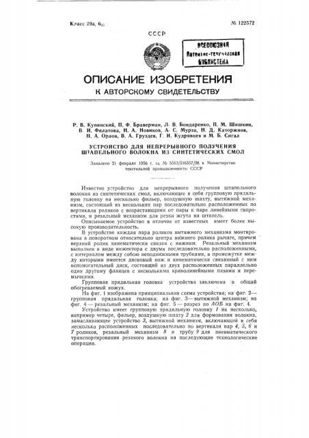 Устройство для непрерывного получения штапельного волокна из синтетических смол (патент 122572)