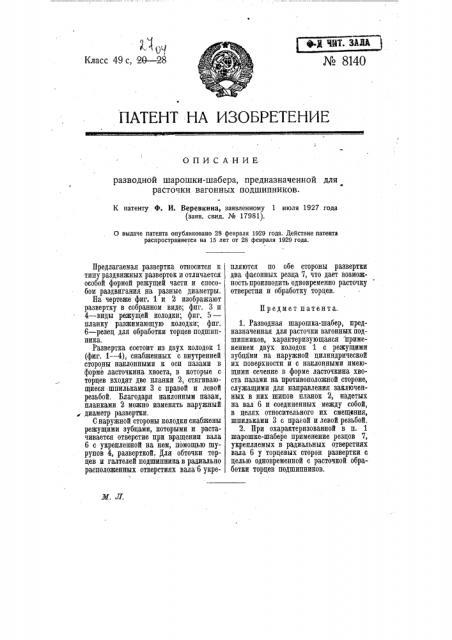 Разводная шарошка-шабер, предназначенная для расточки вагонных подшипников (патент 8140)