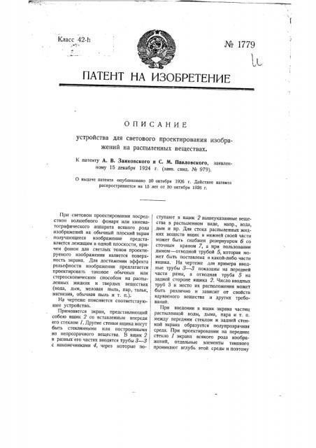 Устройство для светового проектирования изображений на распыленных веществах (патент 1779)