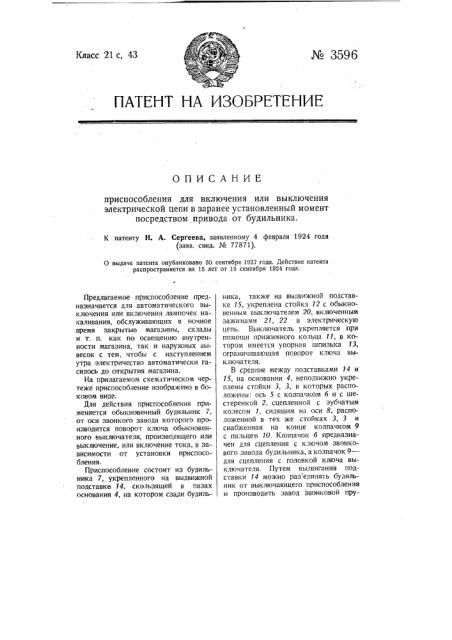 Приспособление для включения или выключения электрической цепи в заранее установленный момент посредством привода от будильника (патент 3596)