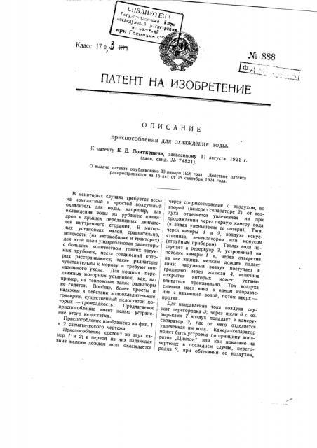 Приспособление для охлаждения воды (патент 888)