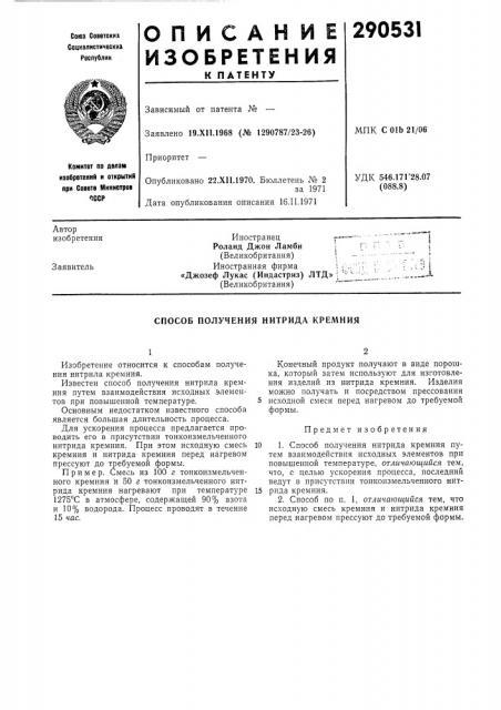 Способ получения нитрида кремния (патент 290531)