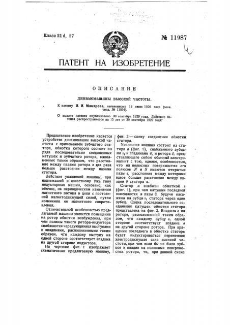 Динамо-машина высокой частоты (патент 11987)