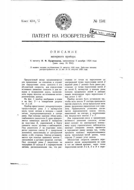Визирный прибор (патент 1581)