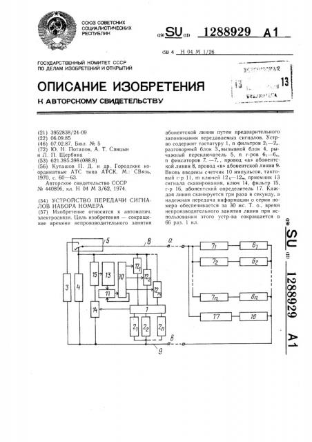 Устройство передачи сигналов набора номера (патент 1288929)