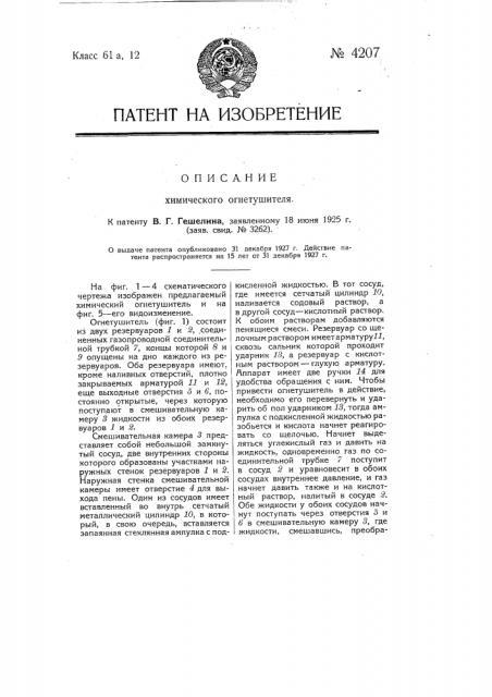 Химический огнетушитель (патент 4207)